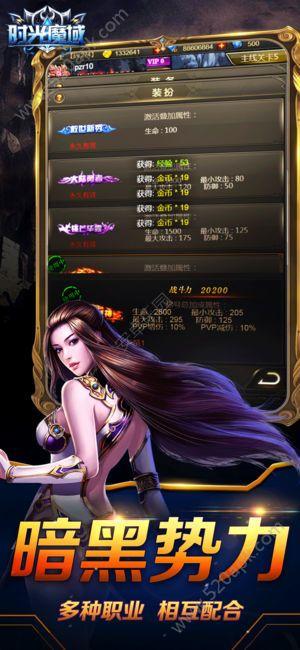 时光魔域官方网站下载正版手游  v1.0图2