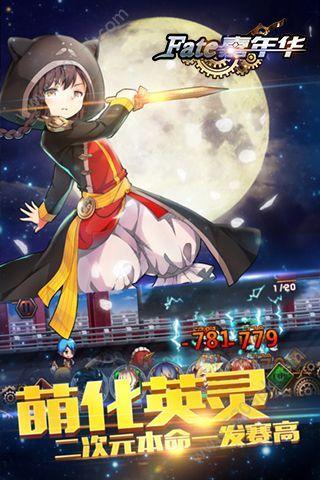 Fate嘉年华手游下载官方网站正版图1: