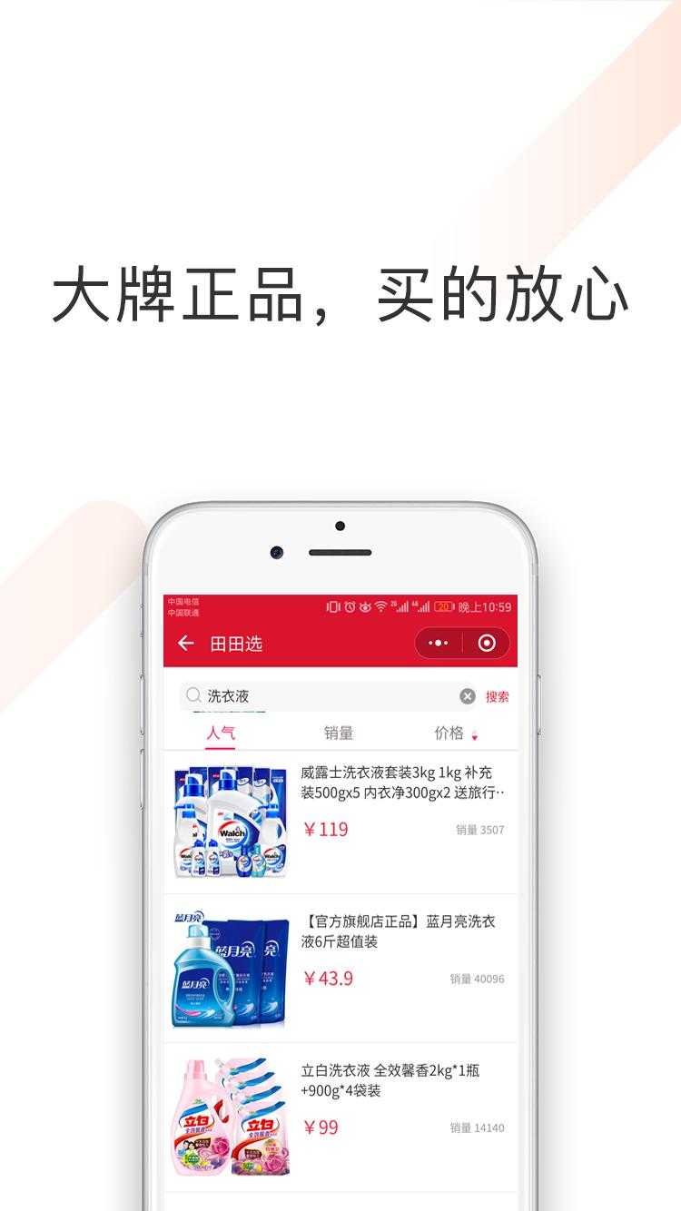 田田选app官方手机版图3: