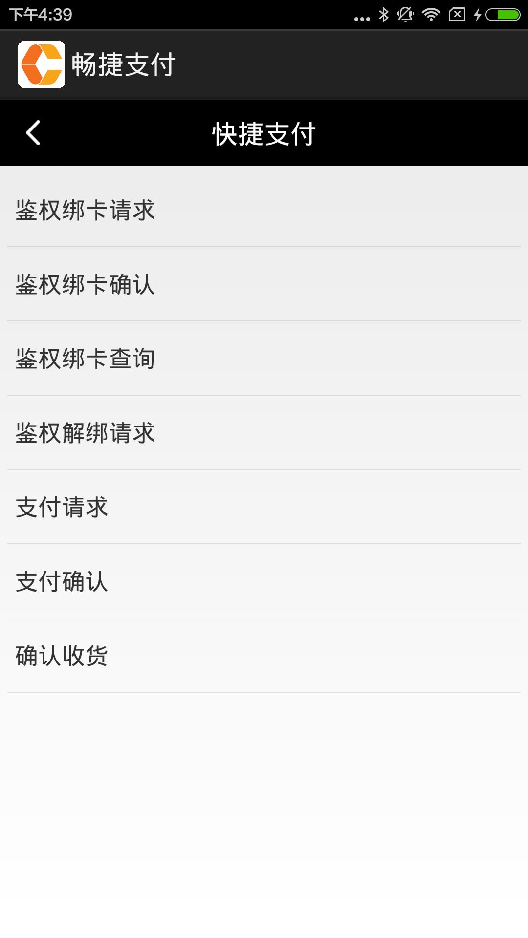 畅捷支付app手机版图2: