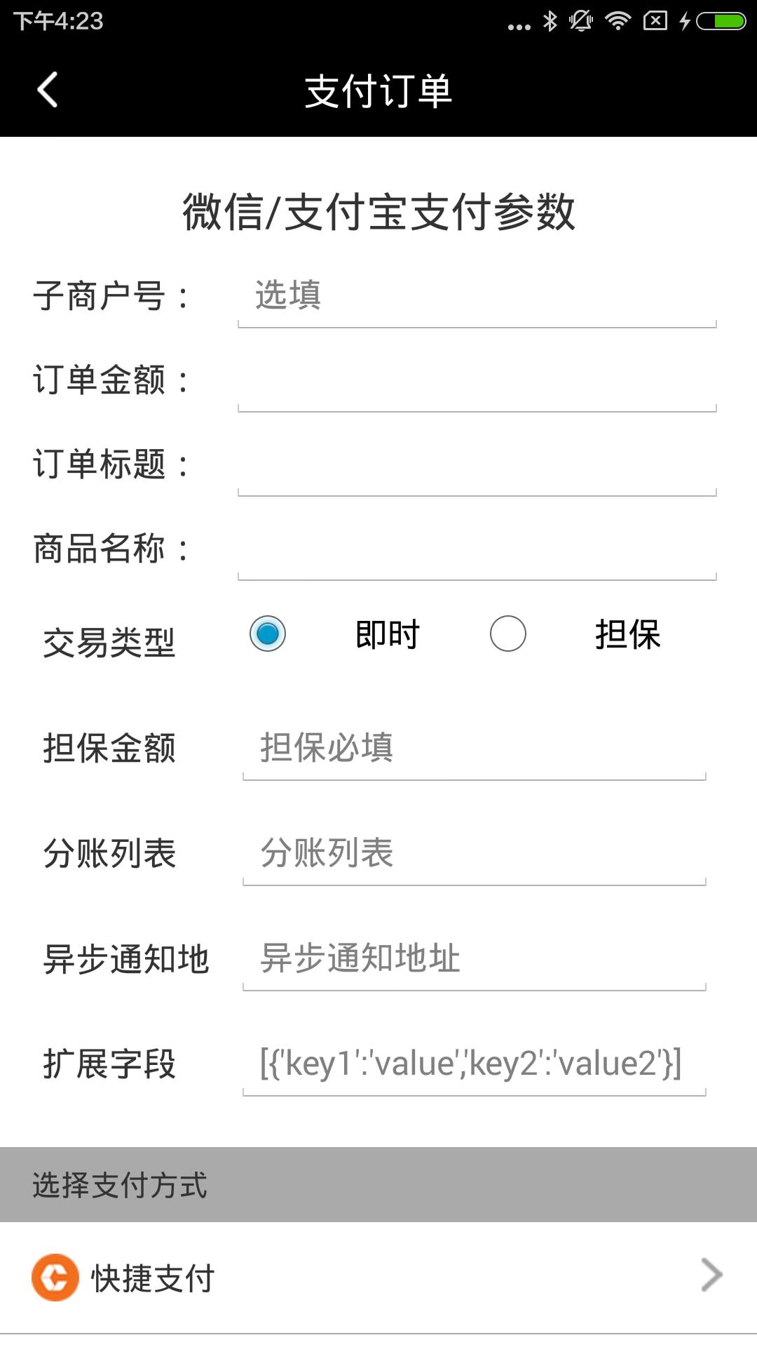 畅捷支付app手机版图1: