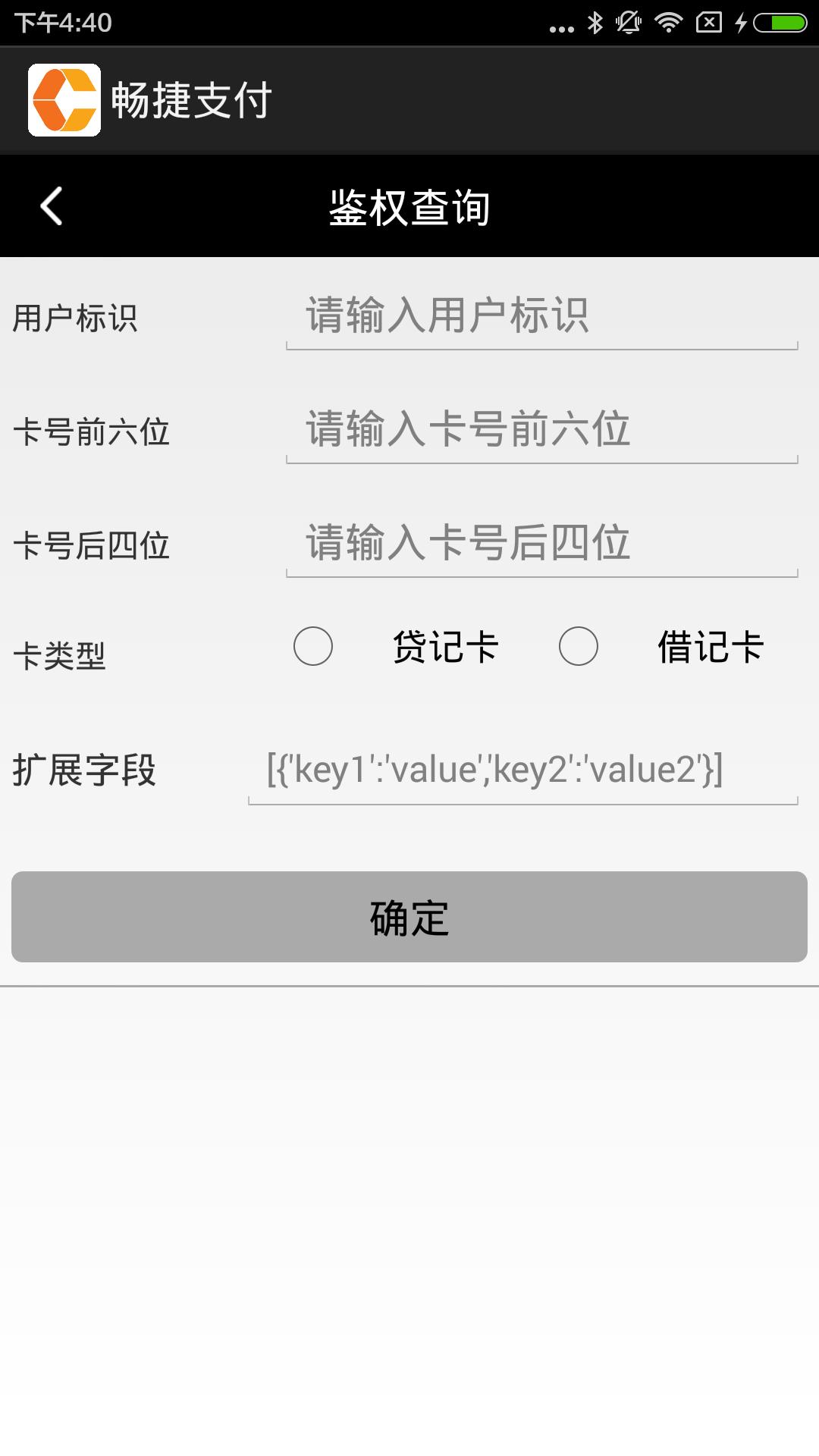 畅捷支付app手机版图3: