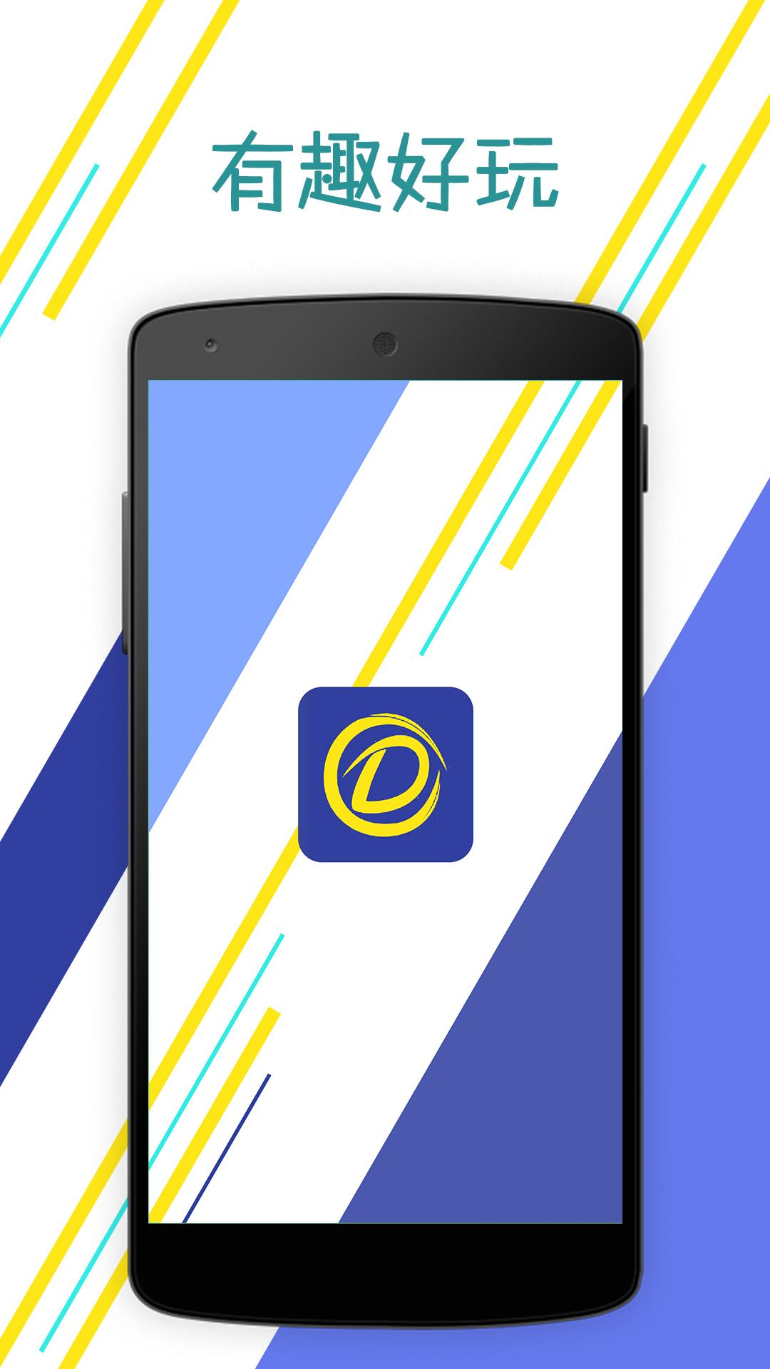大发资讯app官方手机版图2: