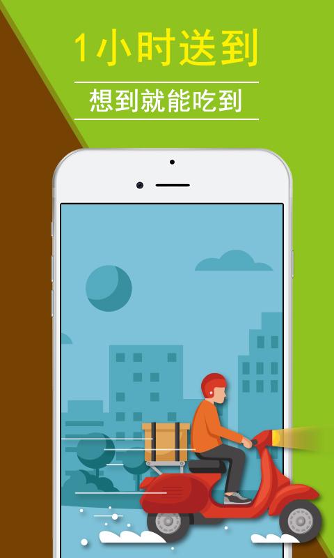 清美鲜食app官方手机版图2: