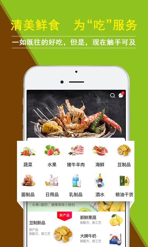 清美鲜食app官方手机版图1: