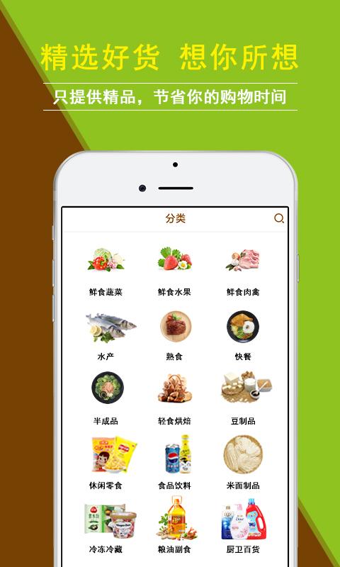 清美鲜食app官方手机版图4: