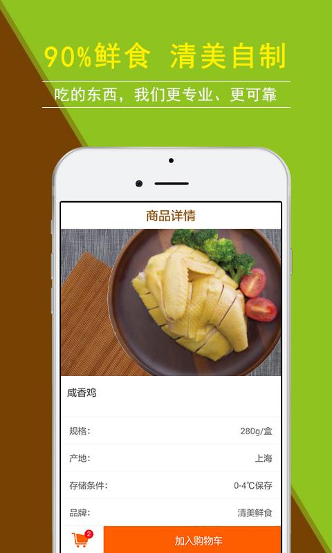清美鲜食app官方手机版图3: