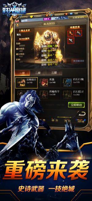 时光魔域官方网站下载正版手游图片3