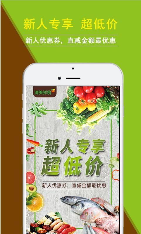 清美鲜食app官方手机版图片1