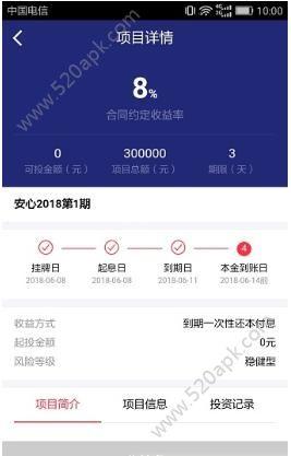 亚租所app手机版图3: