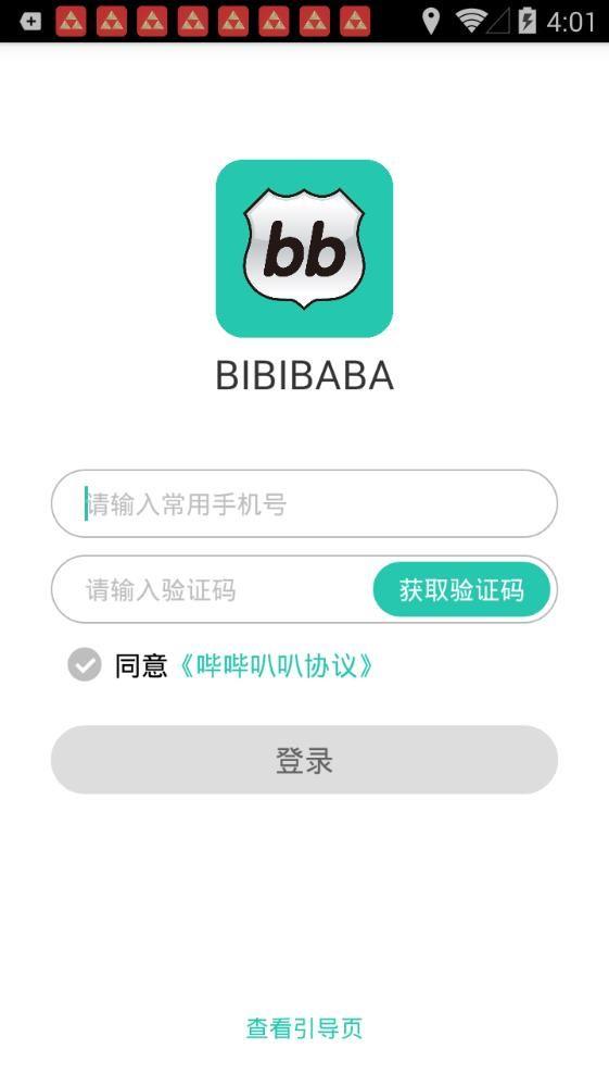 哔哔叭叭贷款app官方手机版图片1