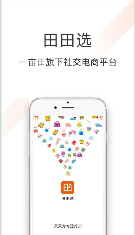 田田选app官方手机版图片1