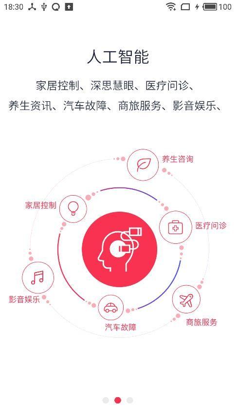 深思考机器人手机版app图片1