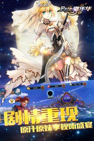 Fate嘉年华手游下载官方网站正版图片1