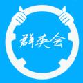 群英会app