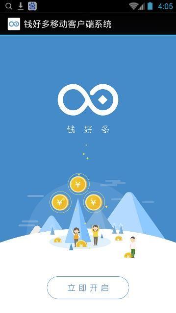 钱好多app最新版图1: