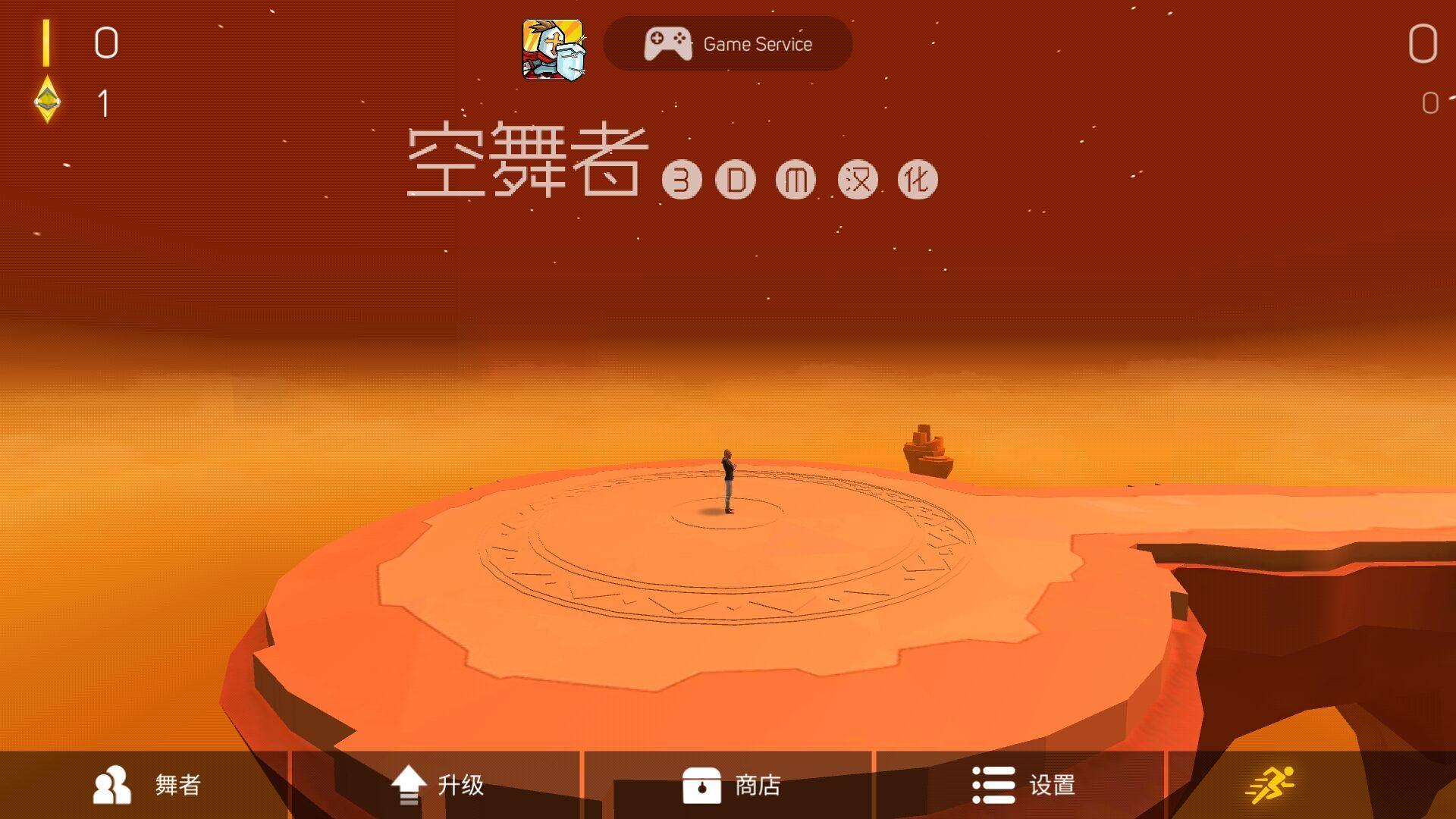 空中舞者3.4.2最新版无限金币内购修改版(Sky Dancer)图片1
