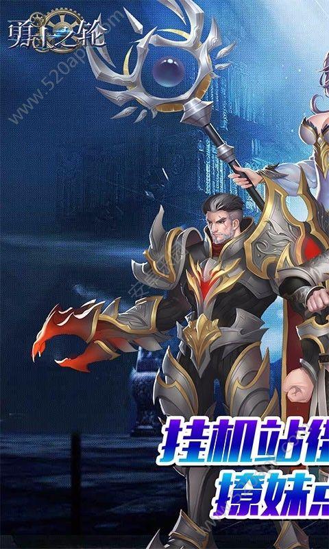 勇士之轮手机游戏正版官方网站下载图5: