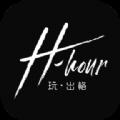H-hour出格app