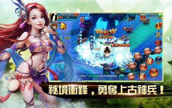 恋语仙缘手机游戏正版官方网站下载图1: