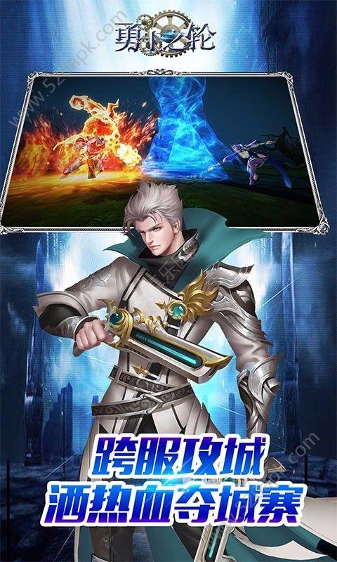 勇士之轮手机游戏正版官方网站下载图4: