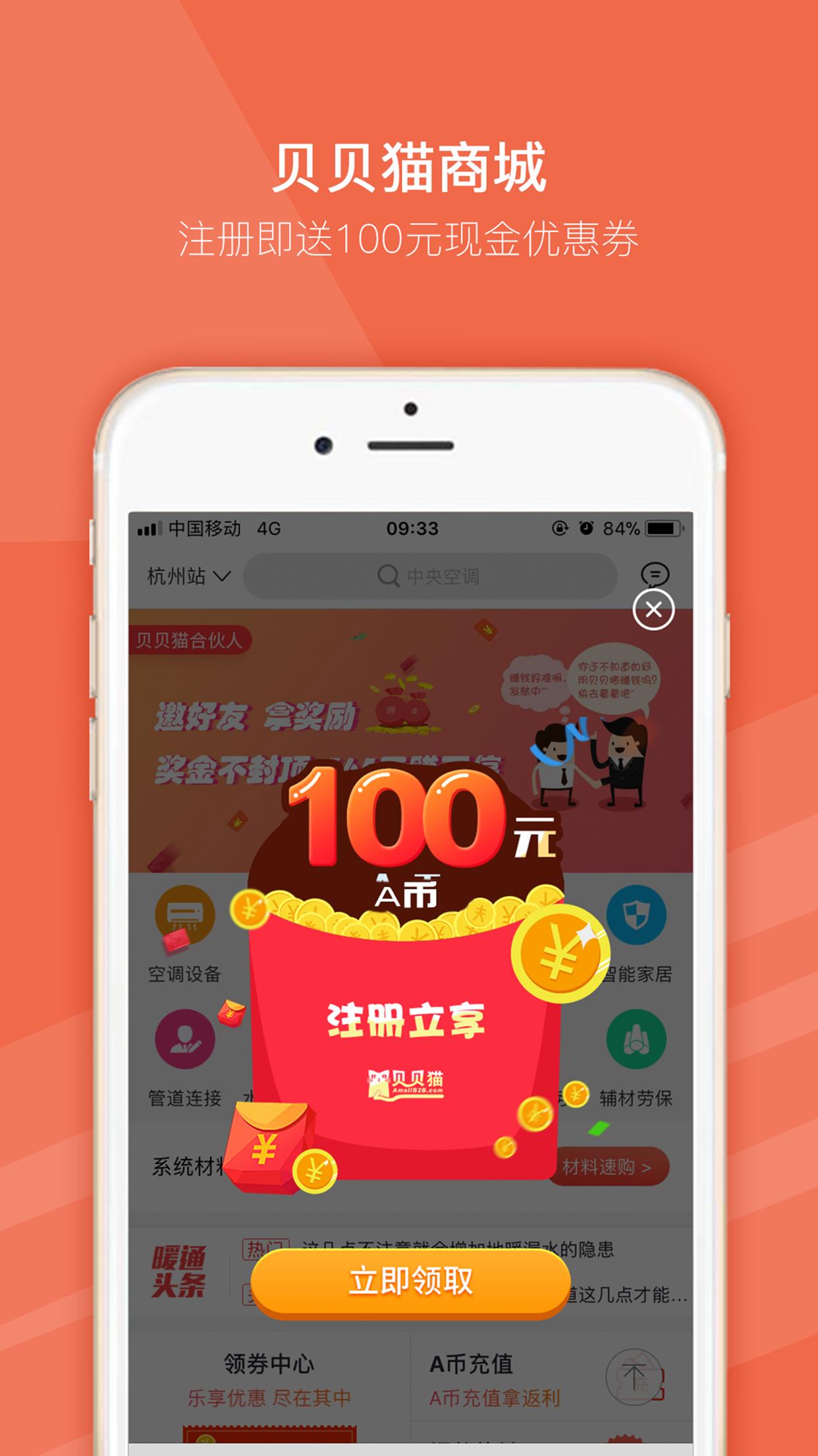 贝贝猫商城最新版app图1: