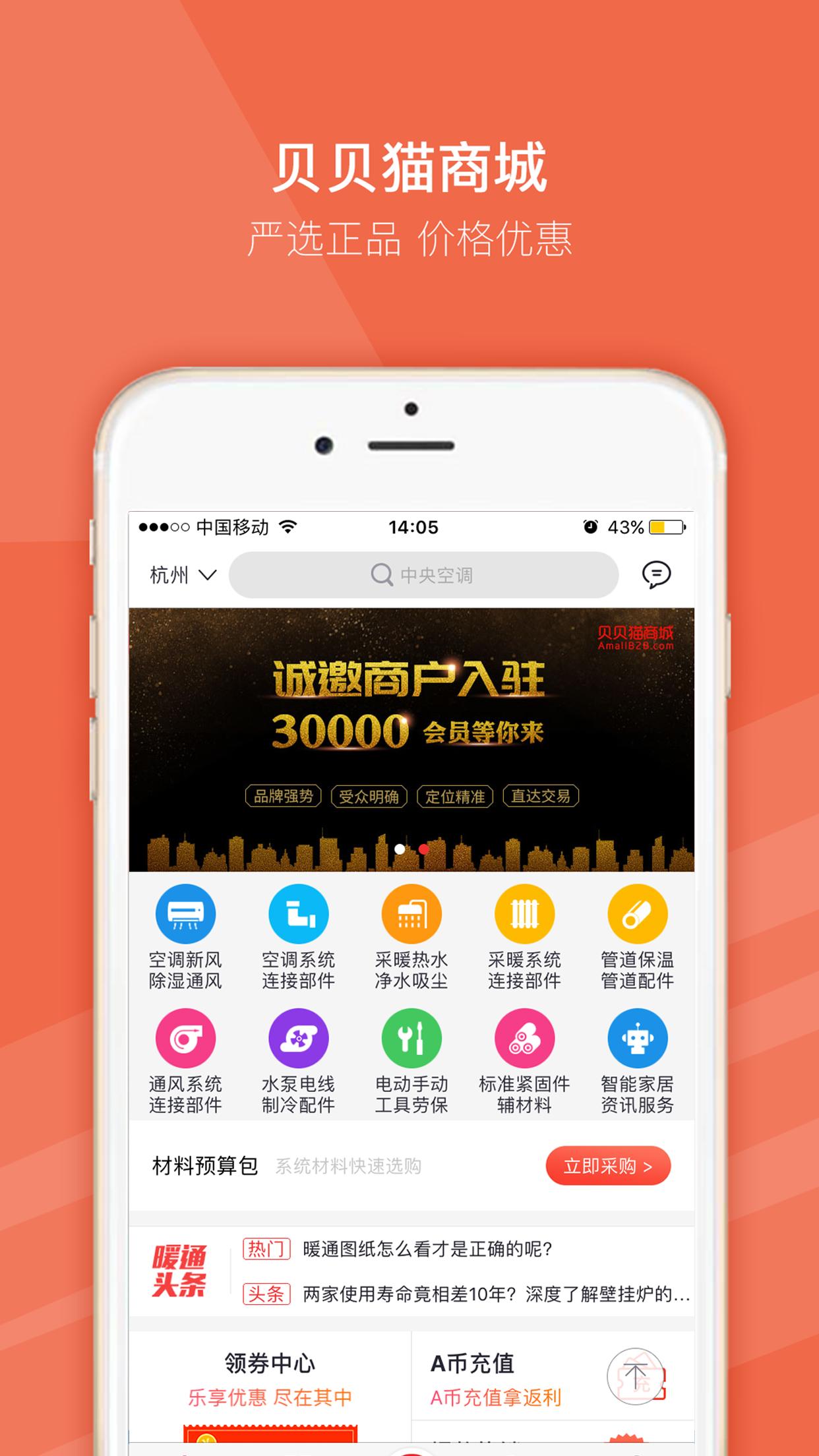 贝贝猫商城最新版app图2: