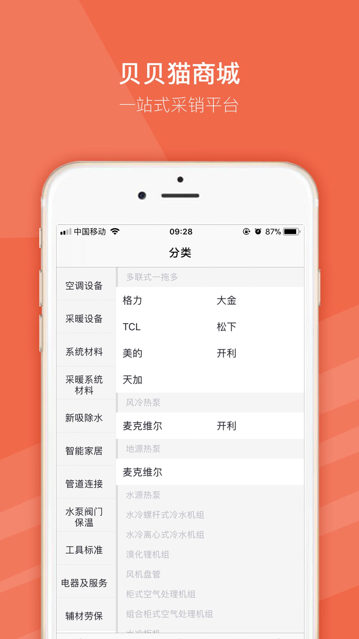 贝贝猫商城最新版app图3: