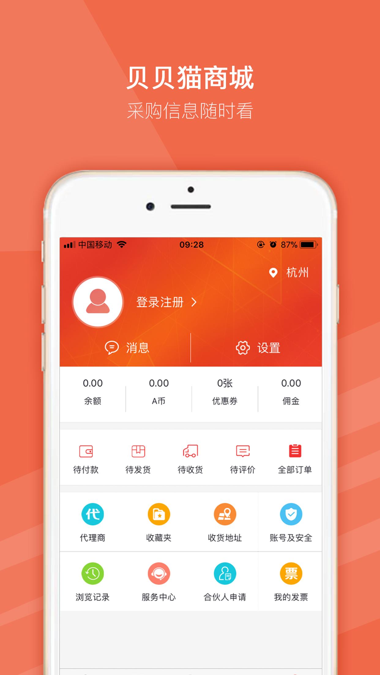 贝贝猫商城最新版app图4: