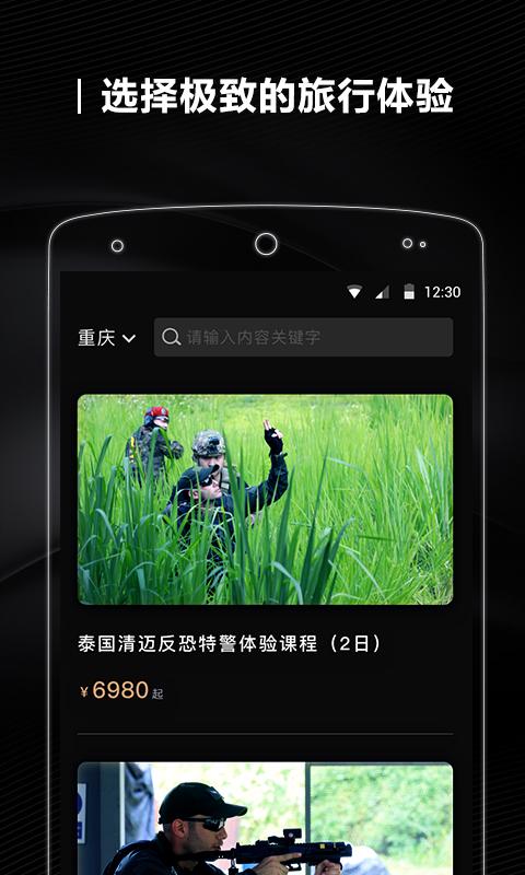 H-hour出格app官方手机版图2:
