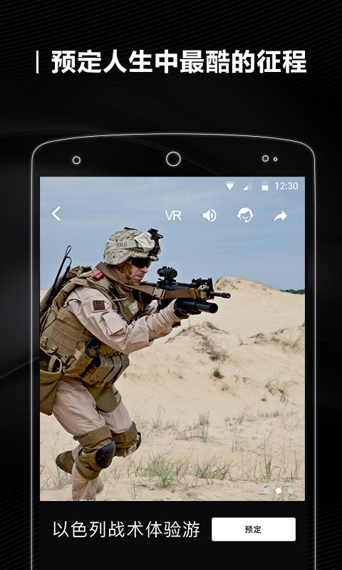 H-hour出格app官方手机版图3:
