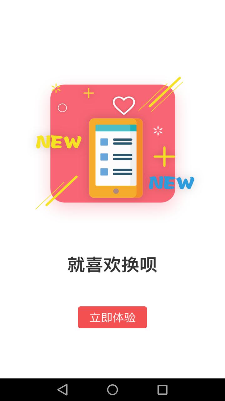 兑换商城app官方手机版图2: