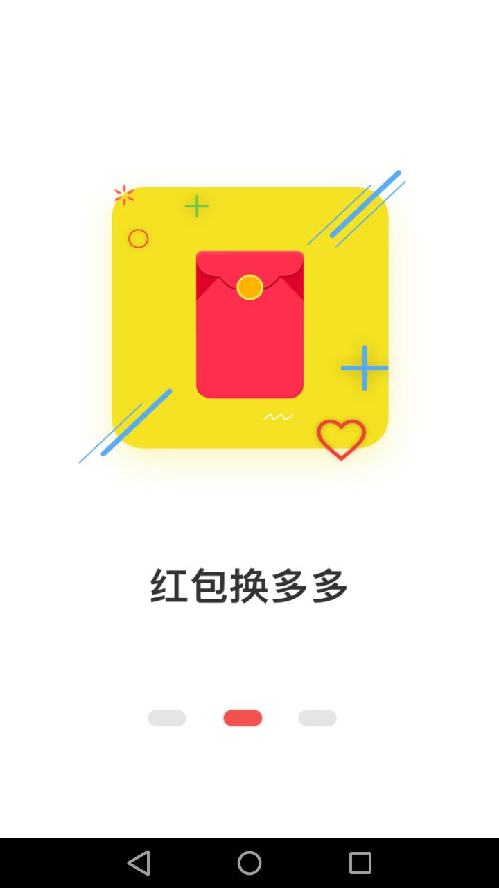 兑换商城app官方手机版图1: