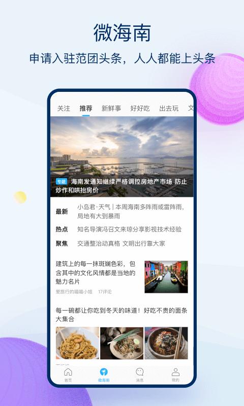 范团兴趣社交app手机版图1: