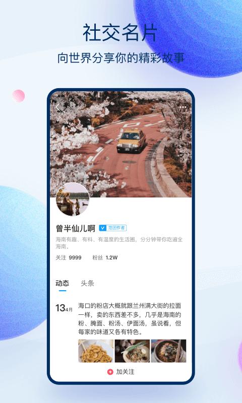 范团兴趣社交app手机版图3: