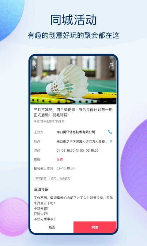 范团兴趣社交app手机版图4: