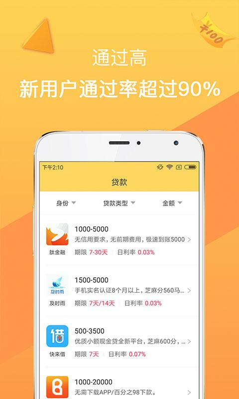 人人贷款借钱app手机版图片2