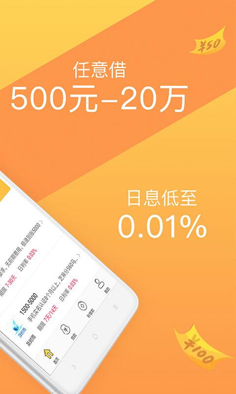人人贷款借钱app手机版图1: