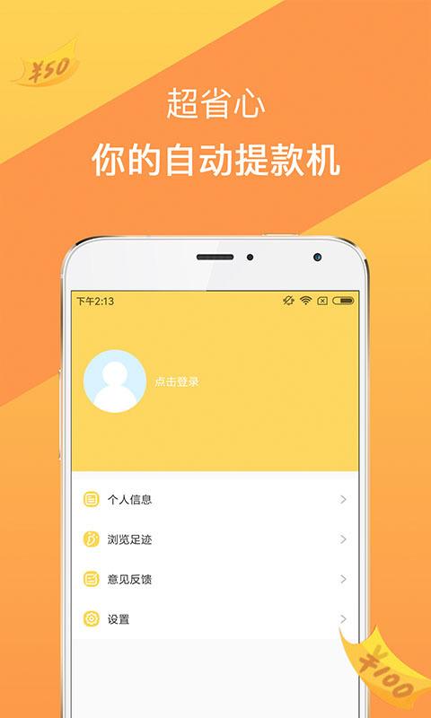 人人贷款借钱app手机版图3: