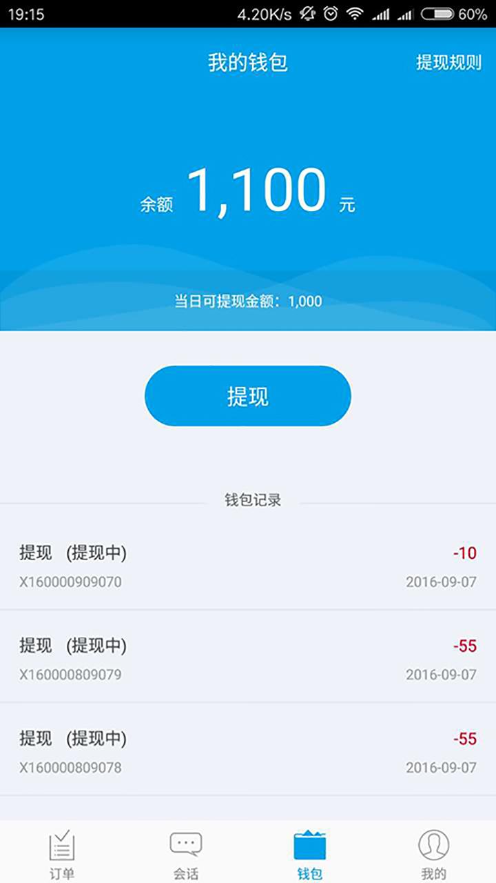 贸点点QC赚钱app手机版  v2.6.0图2