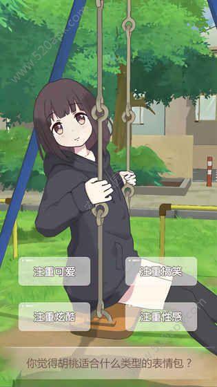 表情包少女MenHera游戏官网安卓版图1: