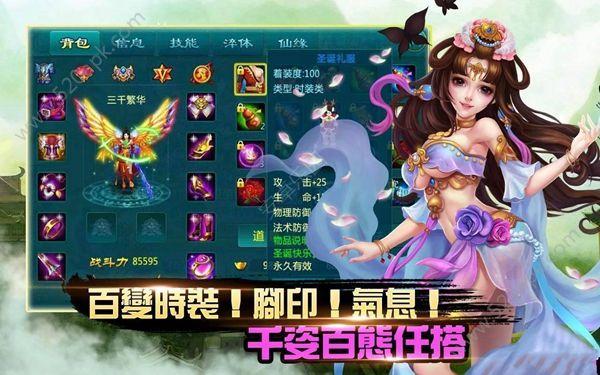 恋语仙缘手机游戏正版官方网站下载图3:
