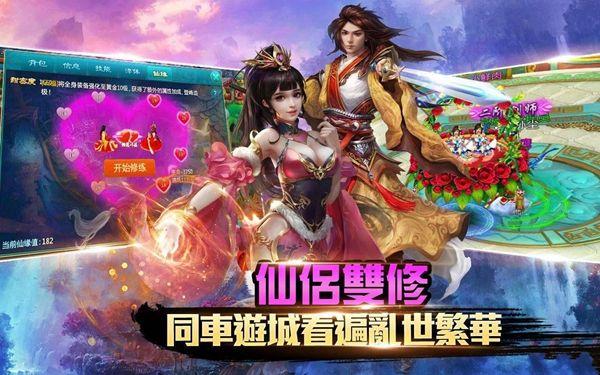 恋语仙缘手机游戏正版官方网站下载图片1