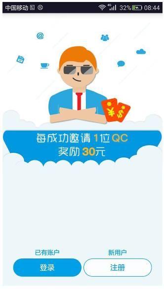 贸点点QC赚钱app手机版图片1