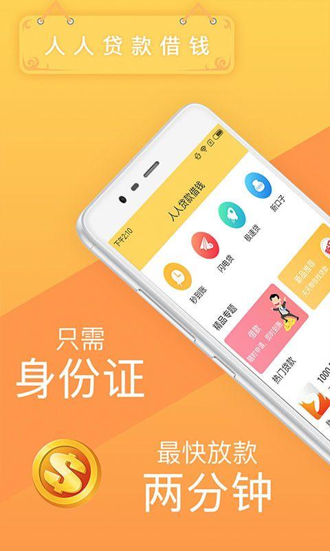 人人贷款借钱app手机版图片1