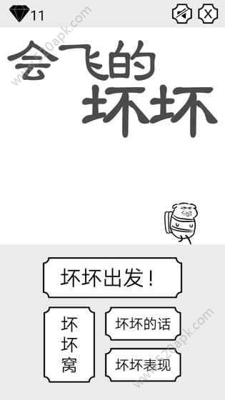 会飞的坏坏游戏官网安卓版图5: