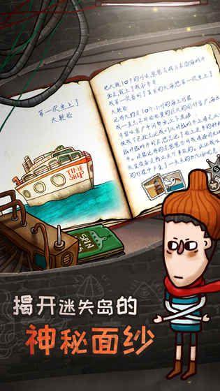 关于迷失岛的一切安卓版官方下载图片1