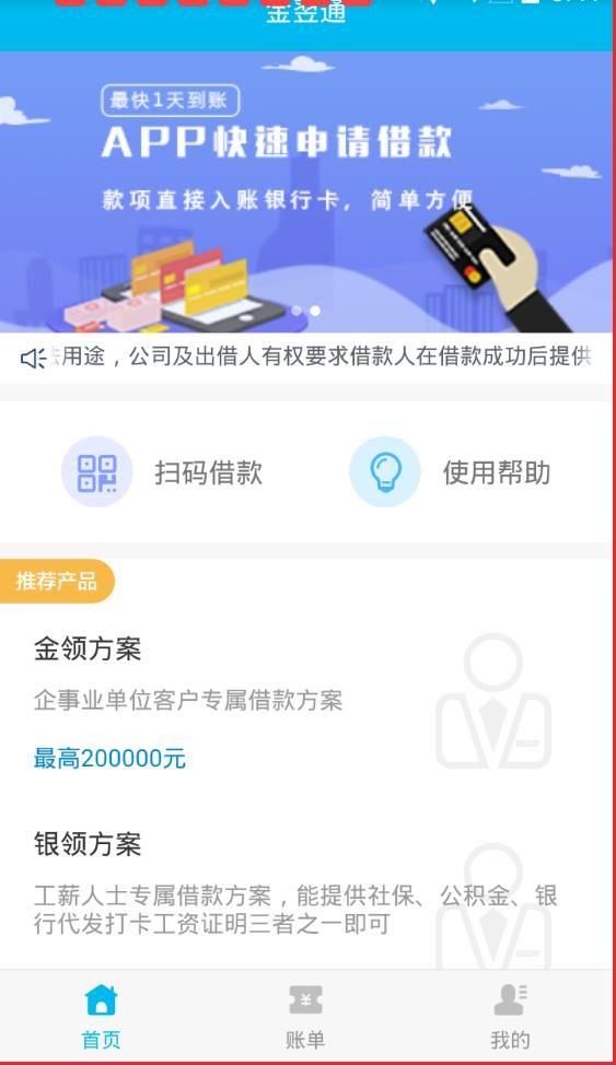 金翌通贷款app官方手机版图片1