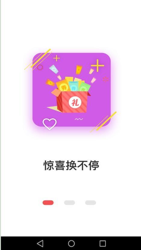 兑换商城app官方手机版图片1
