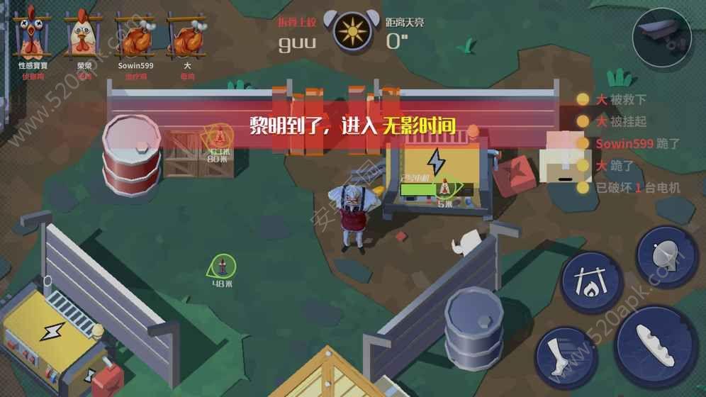 危鸡之夜手游下载官方网站正版图4: